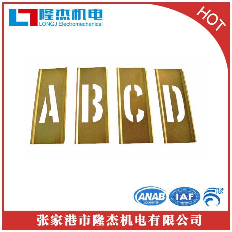 印刷用 铜板冲压件-字母