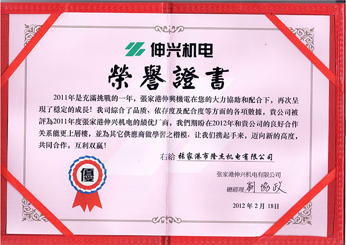 2011年度绩优厂商荣誉证书
