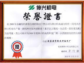 2009年度绩优厂商荣誉证书