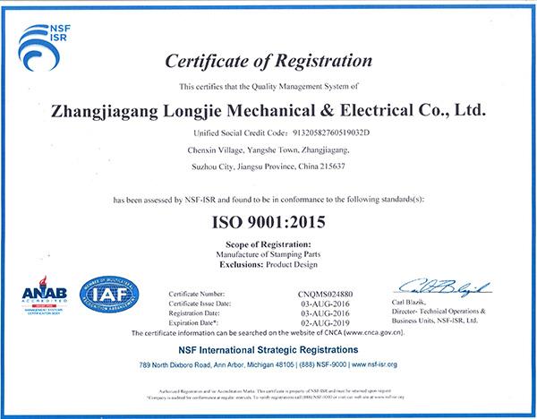 产品质量管理体系认证(英文版)