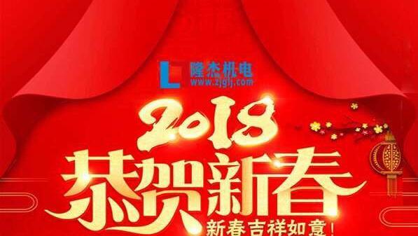 隆杰机电2018春节放假公告!!!