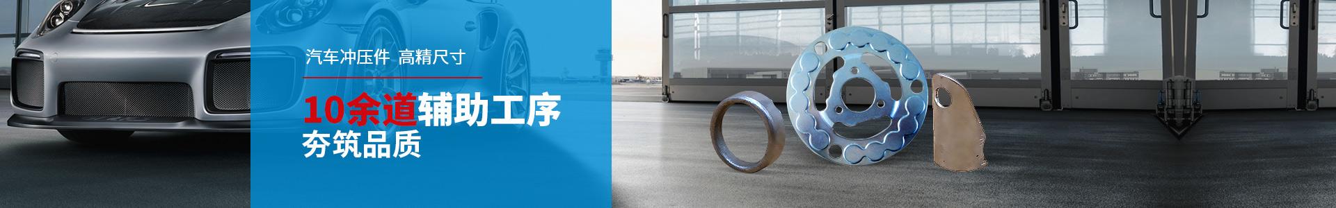 隆杰机电汽车冲压件高精尺寸,10余道辅助工序夯筑品质
