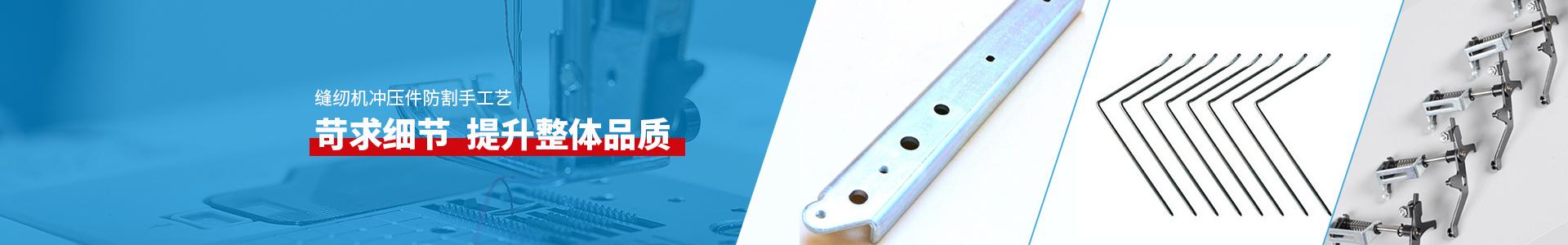 隆杰机电缝纫机冲压件防割手工艺,苛求细节,提升整体品质