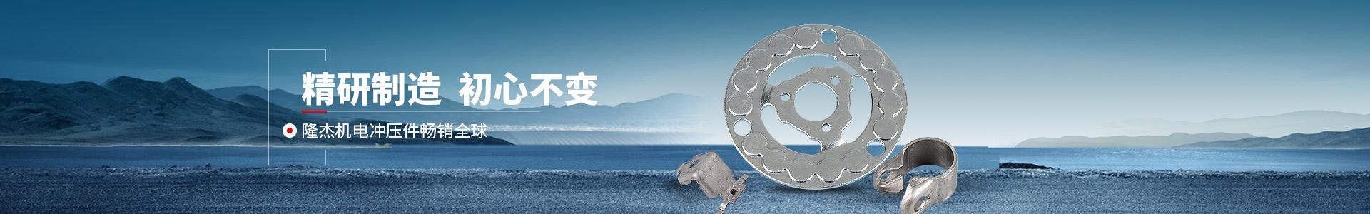 精研制造,初心不变,隆杰机电冲压件畅销全球