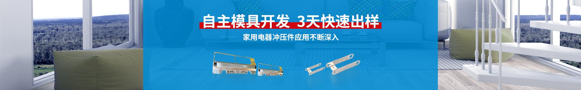 隆杰机电自主模具开发,3天快速出样,家用电器冲压件应用不断深入
