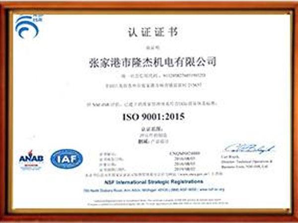 产品质量管理体系认证(中文版)